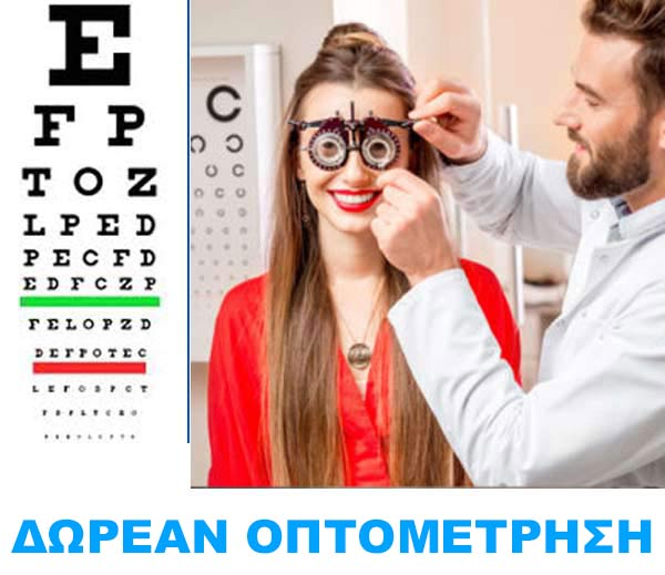 Free Eye Exams by certified Optometrist a  Eye-Shop