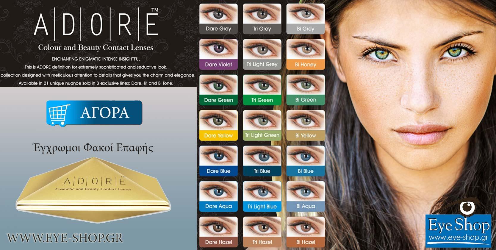 029629a0c3 EYEMED Έγχρωμοι Φακοί επαφής Adore EyeArt