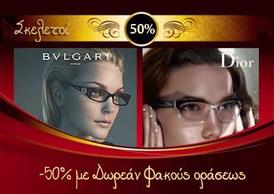 Γυαλιά οράσεως Bulgari και Dior -50%.