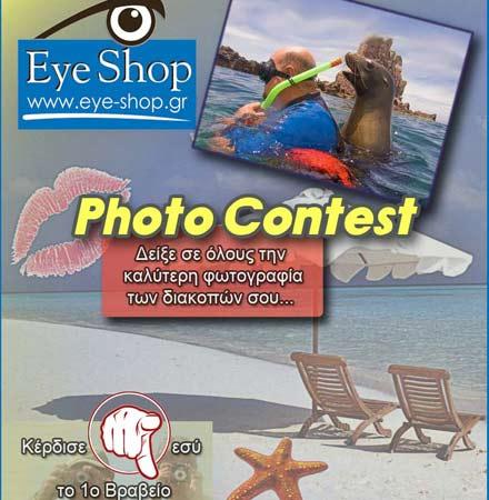 Νέος Διαγωνισμός του Eye-Shop στο Facebook με ΔΩΡΑ