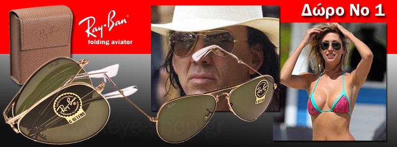 92029f4144 Eye ShopNews - Γυαλιά ηλίου - Celebrities  Ιουνίου 2012