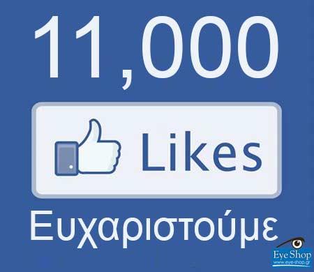 Eye-shop.gr  11000 likes στο Facebook