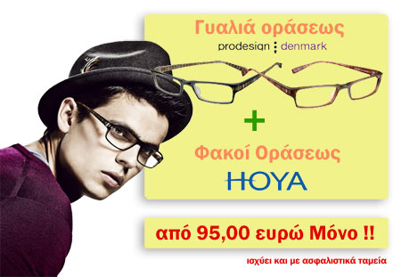 Γυαλιά οράσεως Prodesign μόνο με 95,00 ευρώ