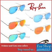 Γυαλιά Rayban Aviator σε νέα χρώματα.