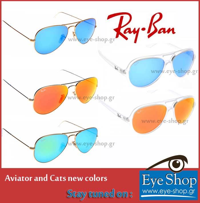 10b1d94770 Rayban γυαλιά ηλίου  Γυαλιά Rayban Aviator σε νέα χρώματα καθρέφτες