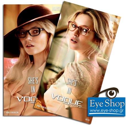 Γυαλιά οράσεως Vogue collection 2012 από 68,00 ευρώ και Δωρεάν φακούς